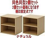 キューブボックス2個セット棚付同色同型棚付CB35-SH (ナチュラル)81902