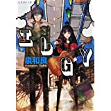 エレGY (星海社文庫)