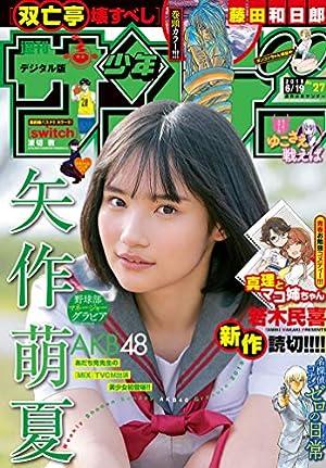 週刊少年サンデー 2019年27号(2019年6月5日発売) [雑誌]