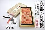 アイフォン7ケース手帳型 雅 7-028 西陣織 正絹 ギフト最適