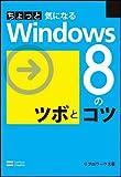 ちょっと気になる Windows 8のツボとコツ