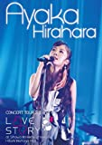 平原綾香 CONCERT TOUR 2011~LOVE STORY~ at 昭和女子...[DVD]
