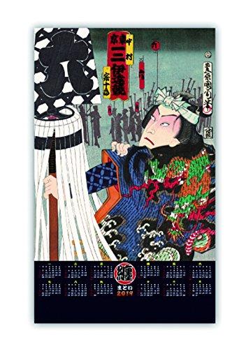伏見上野旭昇堂 2019年 カレンダー 壁掛け まとい FU0028