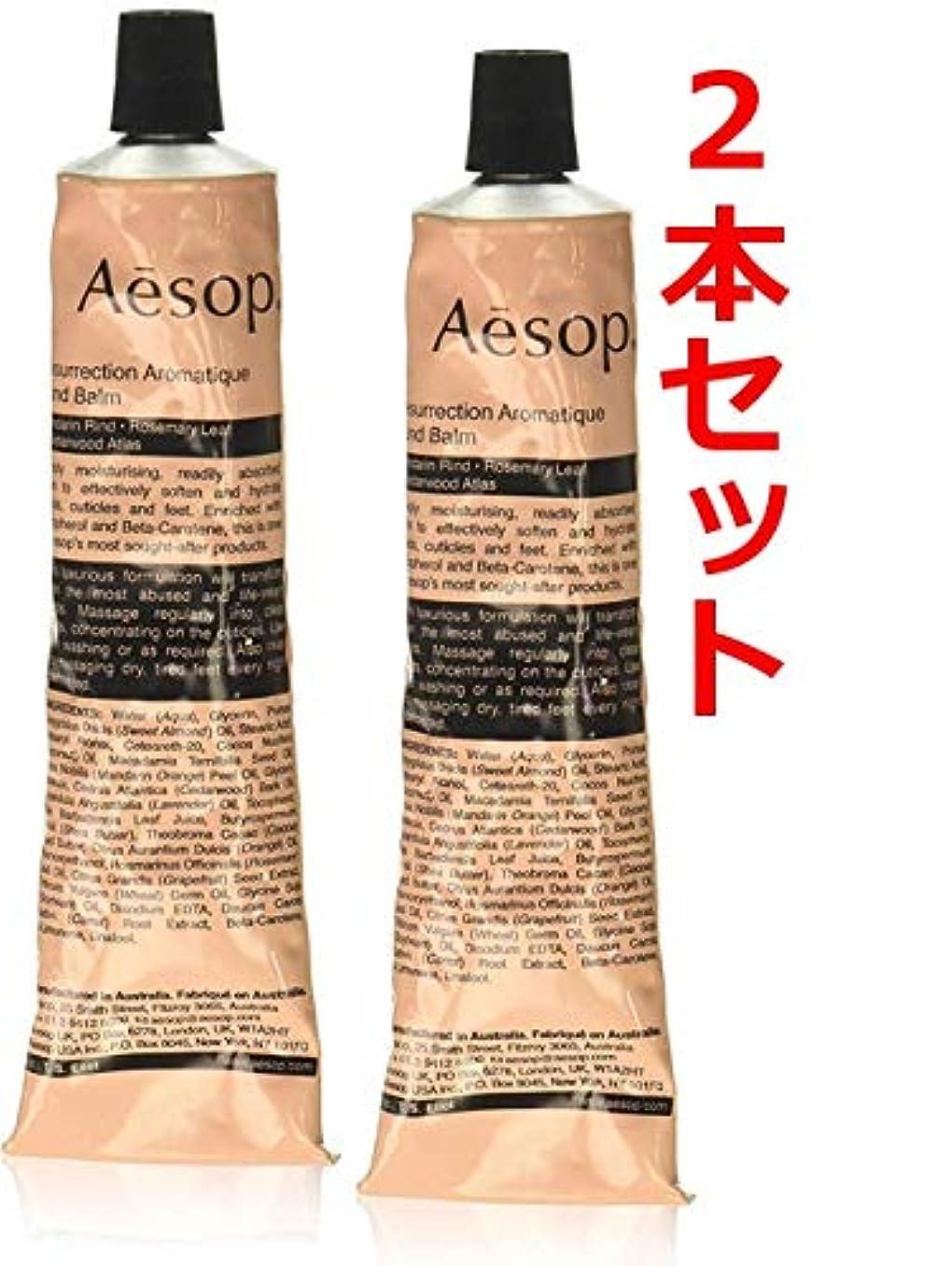 職業挽くブラウザイソップ(Aesop) レスレクション ハンドバーム 75ml 2本セット [並行輸入品]