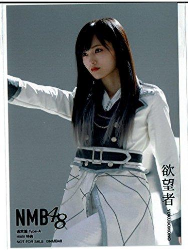 NMB48 欲望者 HMV 店舗特典  生写真 山本彩