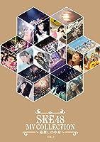 SKE48 MV COLLECTION ~箱推しの中身~ VOL.2 [DVD]