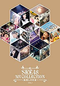 SKE48 MV COLLECTION ~箱推しの中身~ VOL.2 [DVD]