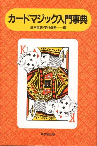 カードマジック入門事典