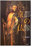 京都の仏像
