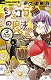 ショコラの魔法(8)~honey blood~ (ちゃおコミックス)