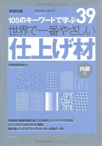 世界で一番やさしい仕上げ材 (エクスナレッジムック 世界で一番やさしい建築シリーズ 39)の詳細を見る