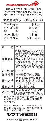 『ヤマキ うどんつゆストレート 320g×12個』の1枚目の画像