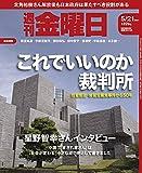 週刊金曜日 2021年5/21号 [雑誌]