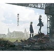 命にふさわしい(初回生産限定盤)(DVD付)