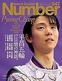 Number(ナンバー)947号[雑誌]
