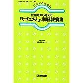 住領域から考える 「サザエさん」の家庭科教育論 (家庭科実践選書シリーズ―21世紀の家庭科 (10))
