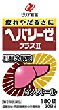 【第3類医薬品】ヘパリーゼプラスII 180錠 ×3