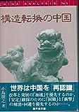 構造転換の中国 (China analysis (No.5))