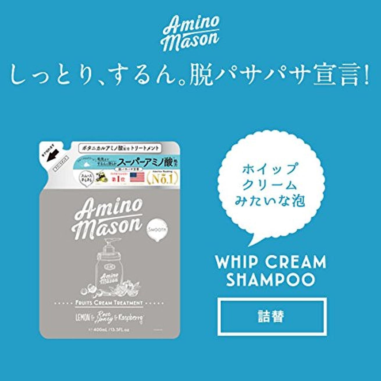 医療のフェザー注釈を付けるAmino Mason アミノメイソン ホイップクリーム シャンプー 詰め替え 400ml (スムース)