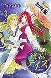 後宮デイズ~七星国物語~ 3【期間限定 無料お試し版】 (プリンセス・コミックス)
