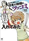もぐらと奈加ちゃんが日本の神様にツッコミ入れてみた (コミックエッセイ)