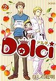 Dolci 2巻 (マッグガーデンコミックスavarusシリーズ)