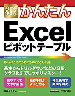 [きたみあきこ]の今すぐ使えるかんたん Excelピボットテーブル [Excel 2016/2013/2010/2007対応版]