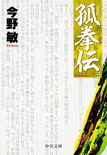 [画像:孤拳伝(三) 新装版 (中公文庫)]