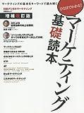 マーケティング基礎読本増補改訂版 (日経BPムック)