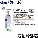 CHOFU (長府製作所 ) 石油給湯器 IB-4565SGH IR-22V 拡散排気筒付 【音声リモコン付】減圧式(高圧力型) 給湯専用