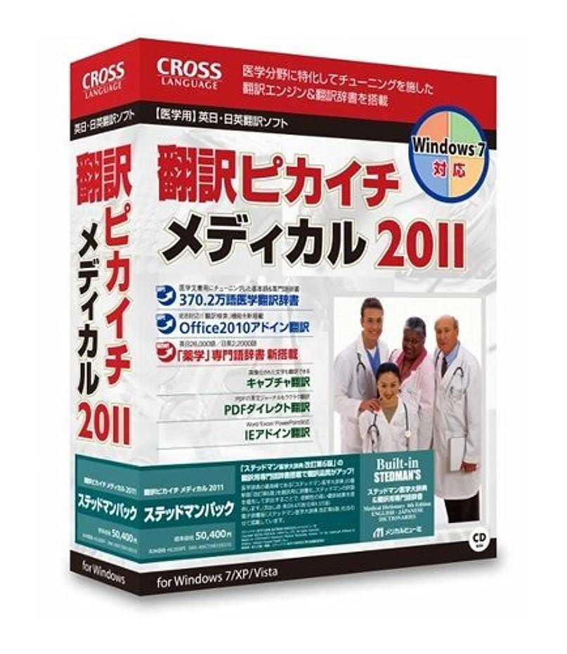 蒸留製作インセンティブ翻訳ピカイチ メディカル 2011 ステッドマンパック