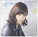 【Amazon.co.jp限定】 夏の罪 (初回限定盤) (アナザージャケット付)