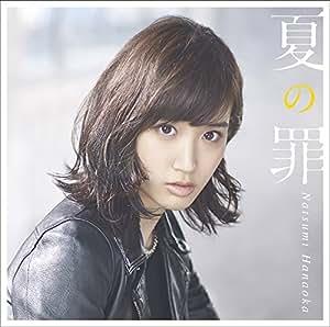夏の罪【初回限定盤】(CD+DVD)