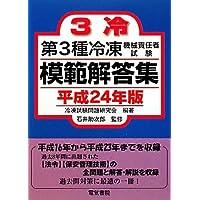 第3種冷凍機械責任者試験模範解答集〈平成24年版〉