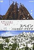 世界ふれあい街歩き スペイン バルセロナ・グラナダ [DVD]