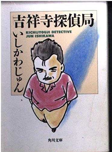 吉祥寺探偵局 (角川文庫)の詳細を見る
