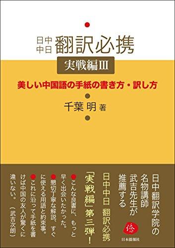 日中中日翻訳必携実戦編III 美しい中国語の手紙の書き方・訳し方
