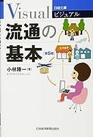 ビジュアル 流通の基本<第5版> (日経文庫)