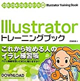 Illustratorトレーニングブック CS5/CS4/CS3/CS2/CS対応