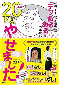 [桃田ぶーこ]の45歳、ぐーたら主婦の私が 「デブあるある」をやめたら半年で20kgやせました! (講談社の実用BOOK)