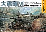 セレクション2000シリーズ 大戦略VIインテグラル