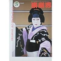 【演劇界】1996年5月号 尾上菊五郎の家 [雑誌]