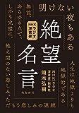 「NHKラジオ深夜便 絶望名言」販売ページヘ