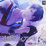 オリジナルシチュエーションCD「追憶のフィアンセ」