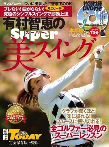 有村智恵のSuper美スイング―スコアに伸び悩んでいる男性ゴルファー必見! (SAN-EI MOOK 別冊ゴルフトゥデイ)