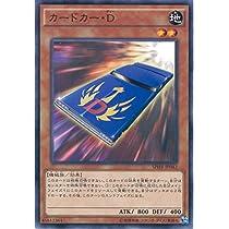 遊戯王カード SPHR-JP042 カードカー・D ノーマル 遊戯王アーク・ファイブ [ハイスピード・ライダーズ]