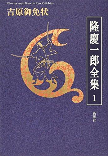 隆慶一郎全集第一巻 吉原御免状の詳細を見る