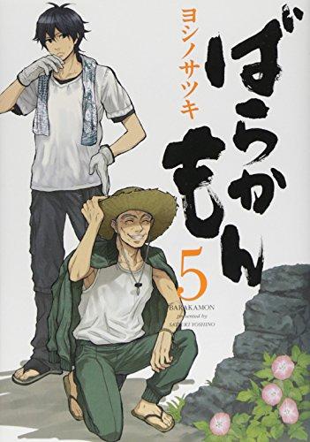 ばらかもん(5) (ガンガンコミックスONLINE)の詳細を見る