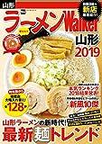 ラーメンWalker山形2019 ラーメンWalker2019 (ウォーカームック)
