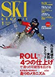 スキーグラフィック2020年1月号 画像